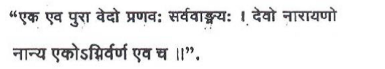 Vyasa on Pranava Veda